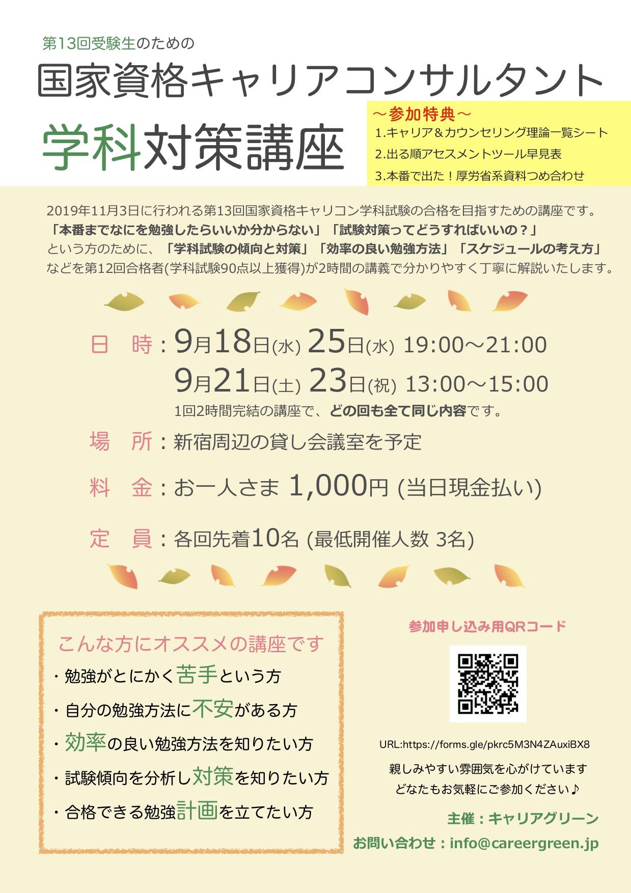 第13回受験生向け国家資格キャリアコンサルタント試験学科対策講座