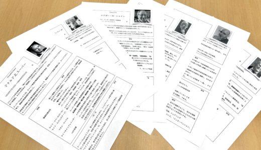 キャリコン第14回学科試験「本番までにやるべきことの確認」