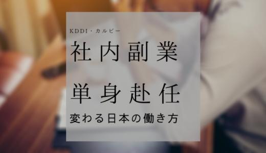 「社内副業制度」「消える単身赴任」変わる日本の働き方