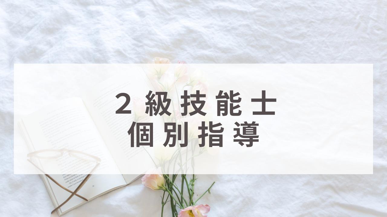 2級キャリア・コンサルティング技能士